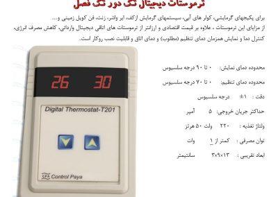 ترموستات دیجیتال ویژه پکیج گرمایشی